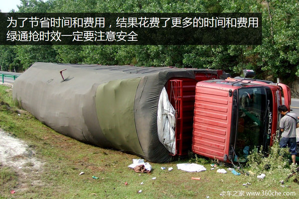 切勿疲劳驾驶!绿通抢时效要注意安全