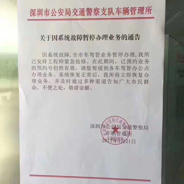 紧急通知!深圳车管所系统故障暂停上牌