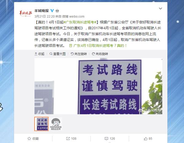 已获多方证实!广东4月1起取消长途驾考