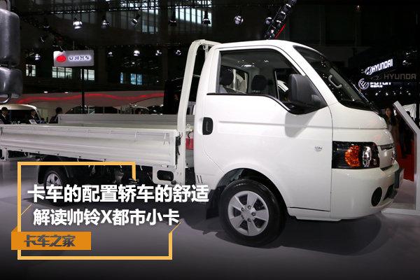 卡车的配置轿车的舒适 图解帅铃X小卡