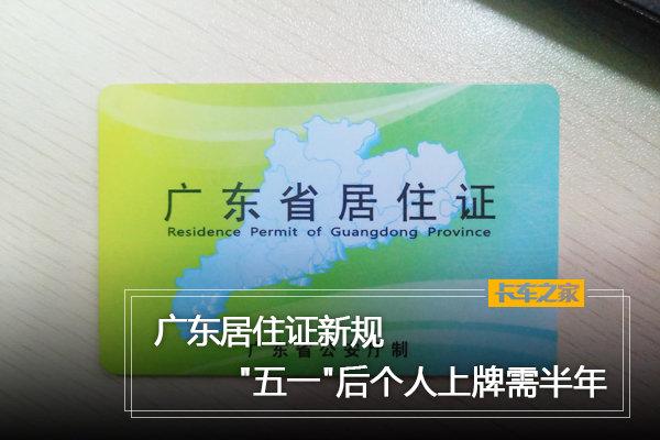 广东居住证新规'五一'后个人上牌需半年
