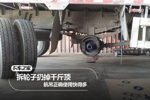 拆轮子扔掉千斤顶航吊正确使用快得多