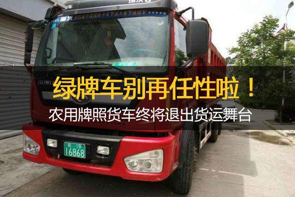 交警不管路政不罚被自己作死的绿牌车