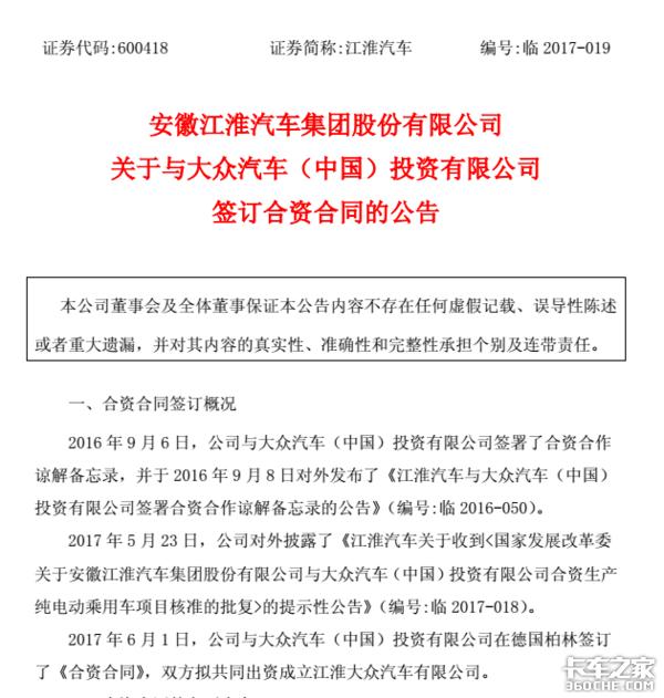 中德总理见证 江淮大众投资60亿做电动车