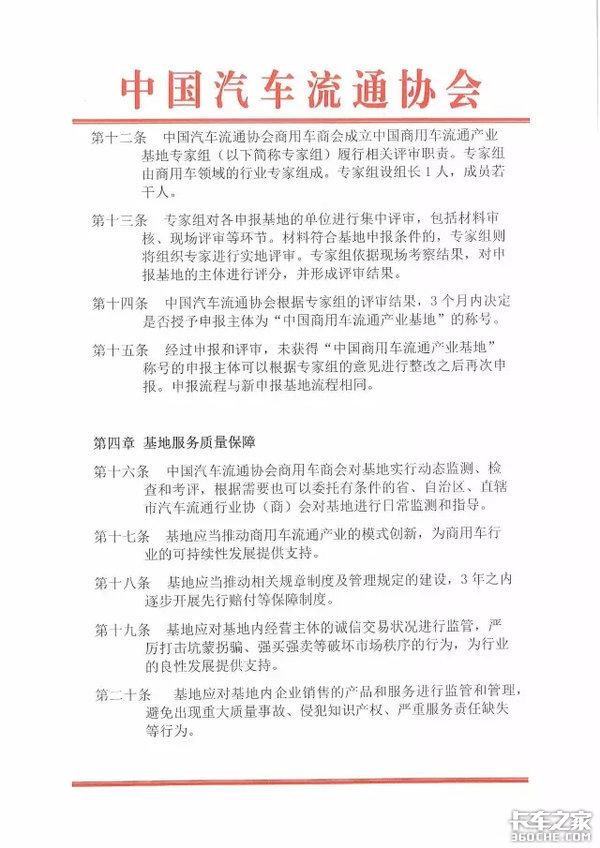 '商用车流通产业基地'建设服务规范发布