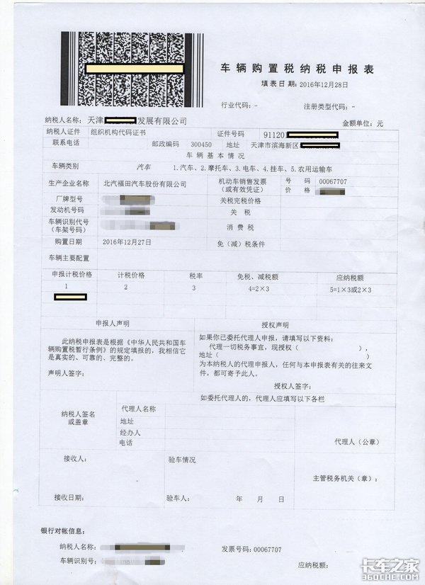 8月起粉粒物料车将征税详解车辆购置税