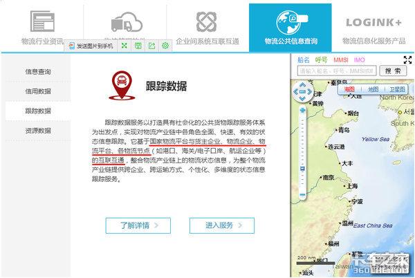 无车承运人监管详解 - sxlj - 道路运输热点问题评说