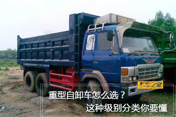 重型自卸车怎么选?这种级别分类你要懂