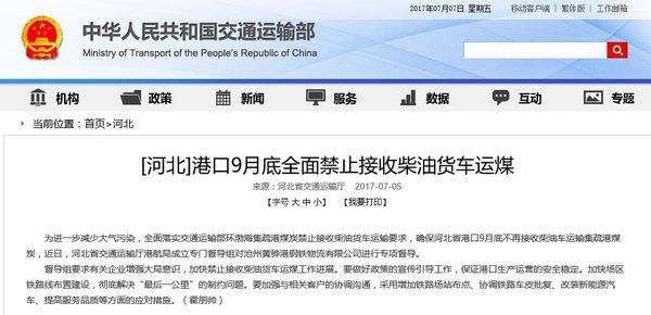 运煤饭碗不保!陕西榆林大型煤矿80%转为铁路运输