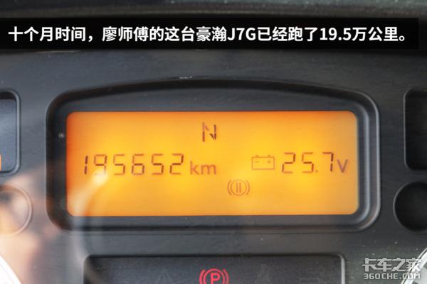 百公里气耗32公斤700公里体验豪瀚J7G