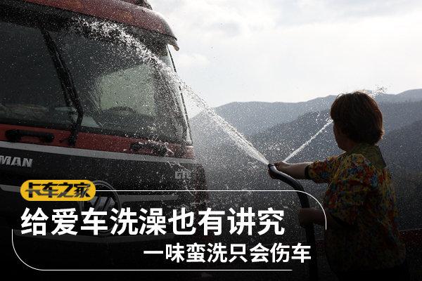 给爱车洗澡也有讲究一味蛮洗只会伤车