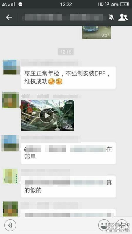 网传枣庄卡友维权成功暂时可不加装DPF