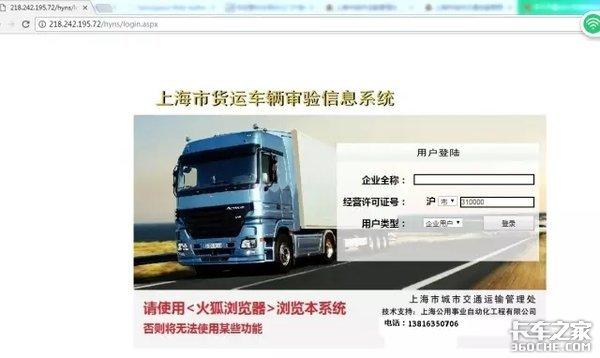 上海货车年审开始不定时就榨取策划