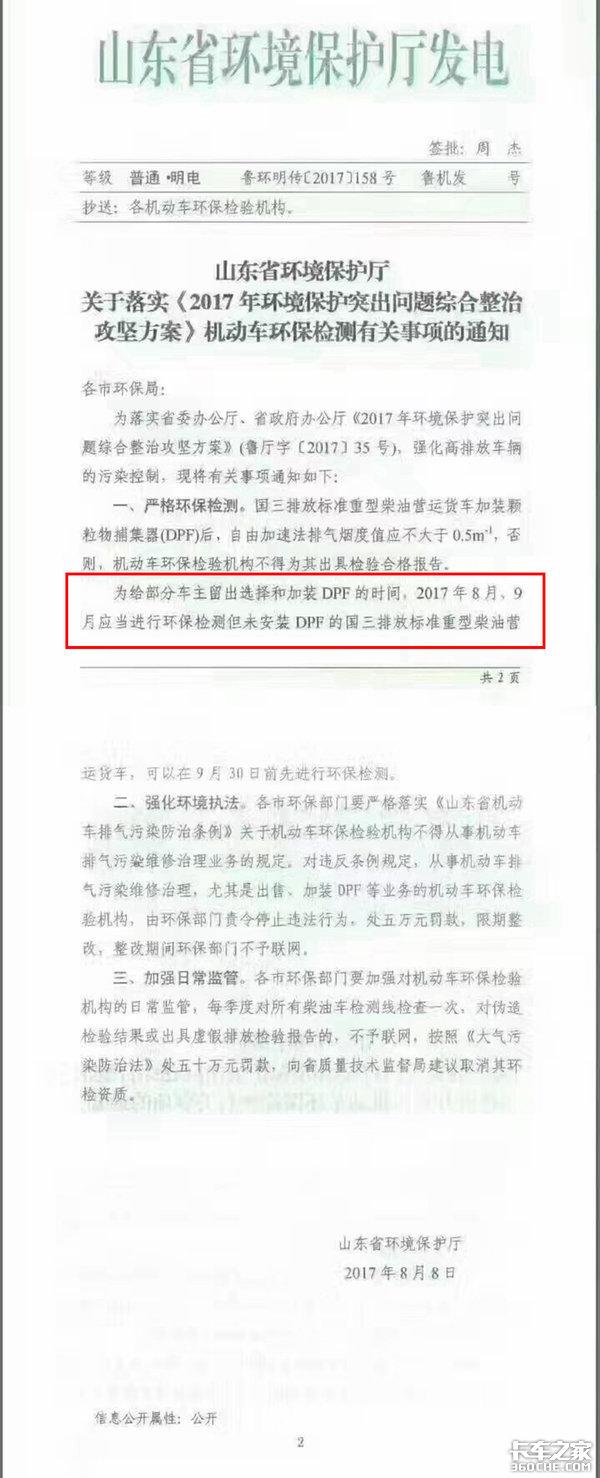 装DPF政策延缓实施 10月前国三车可环检