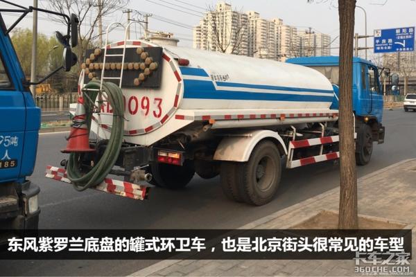 竟然用T5G当垃圾车朝阳环卫用车很土豪