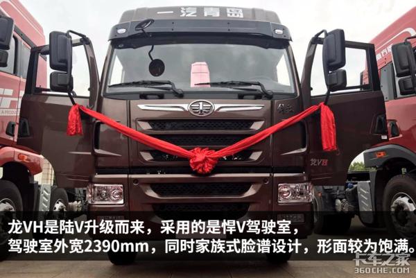 最豪华的6.8m载货车龙VH南方版来了