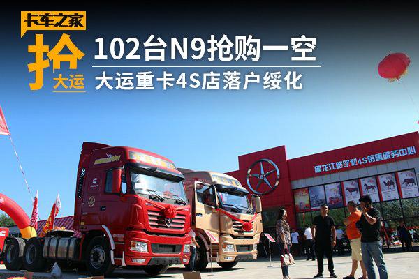 102台N9抢购一空大运重卡4S店落户绥化