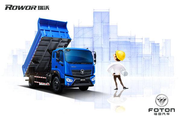 【福田瑞沃】聊聊卡车轻量化那些事!