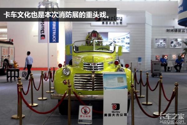 千万级别卡车扎堆!17届消防展在京举行