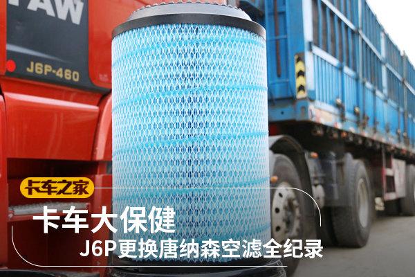 卡车大保健:J6P更换唐纳森空滤全纪录