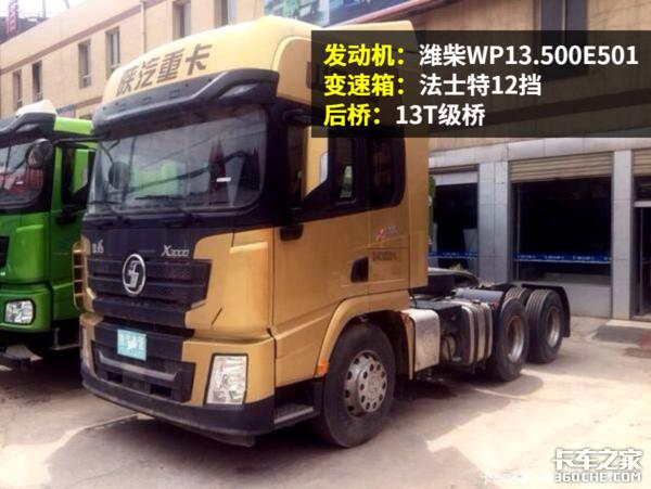 X3000黄金版35.5万六款国五牵引车导购
