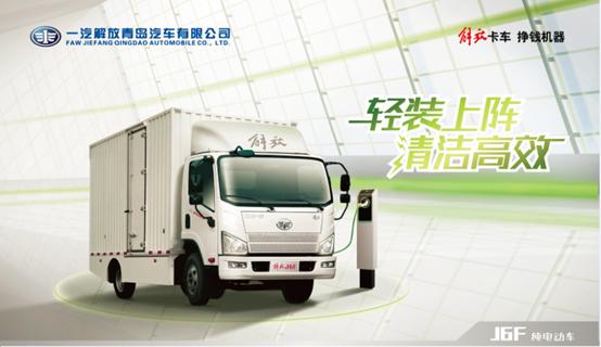 解放J6F纯电动物流车完成2200公里驾送