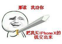 iPhoneX发布,有才的卡友这么说......