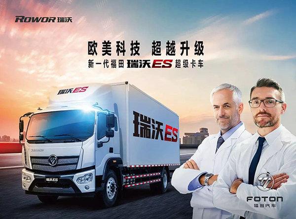 福田瑞沃-王牌在手四海纵横ES超级卡车
