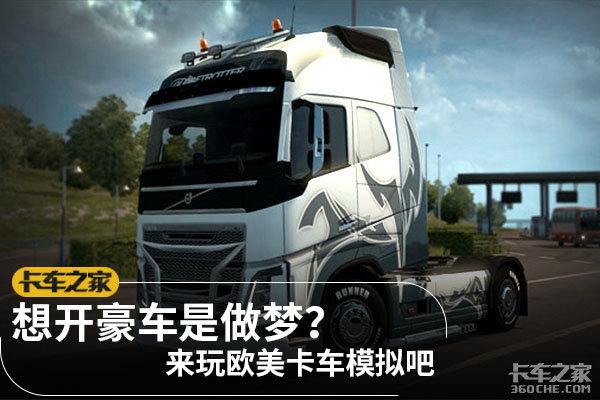 想开豪车是做梦?玩欧美卡车模拟游戏吧