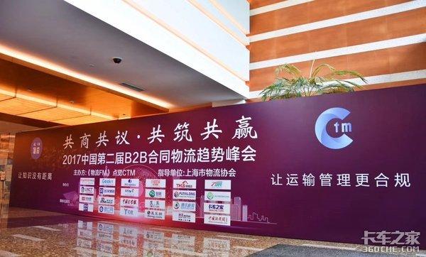 2017第2届中国B2B合同物流趋势峰会召开