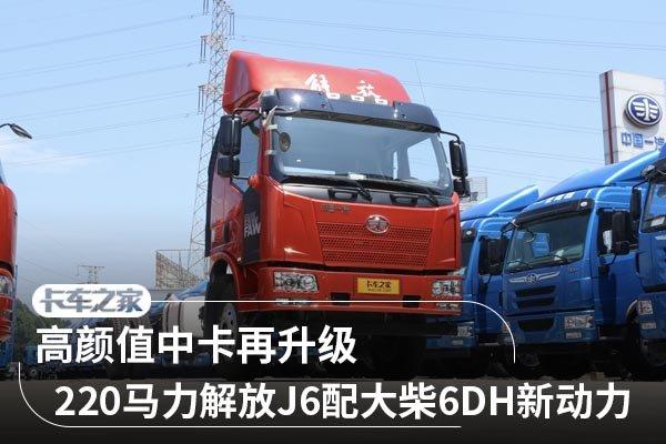高颜值中卡再升级解放J6配大柴6DH新动力