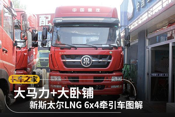 大马力+大卧铺新斯太尔LNG牵引车图解