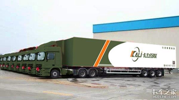 卡力互联致力成为中国最大整车运输网络