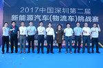 2017第二届新能源汽车挑战赛盛大举行