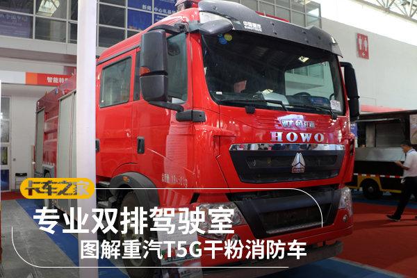 专业双排驾驶室图解重汽T5G干粉消防车