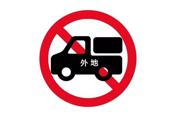 不仅堵车还限行十一各地货车限行汇总
