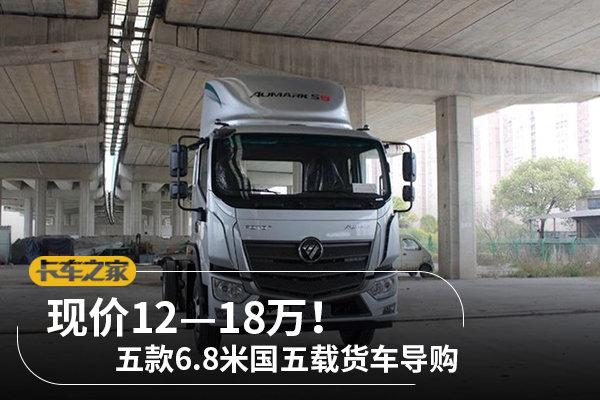 现价12―18万五款6.8米国五载货车导购