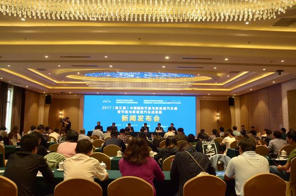 2017中国国际节能与新能源汽车展开幕