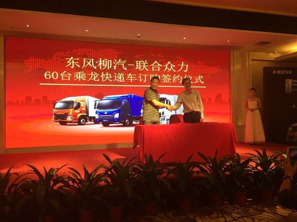 订车232台乘龙H5、L3载货强势登陆广州