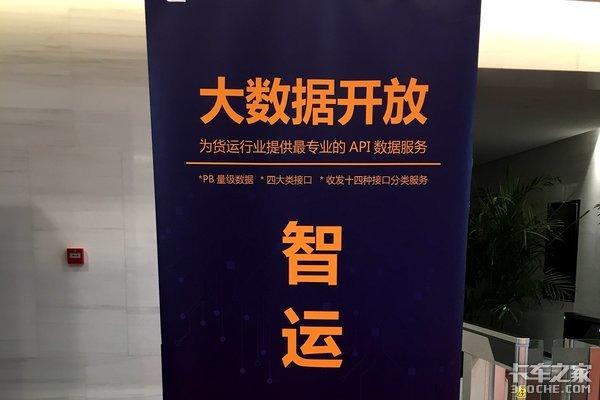 """""""中国货运数据应用赛""""总决赛在京举行"""