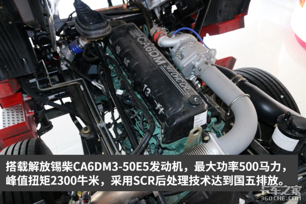 比新款便宜1万500马力老款解放J6P实拍