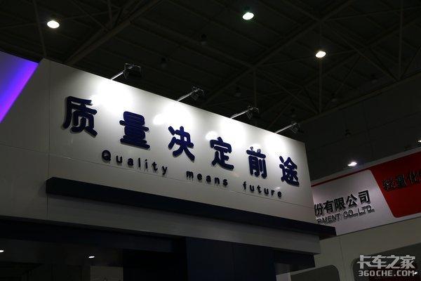 车桥界的行家BPW亮相中国商用车展