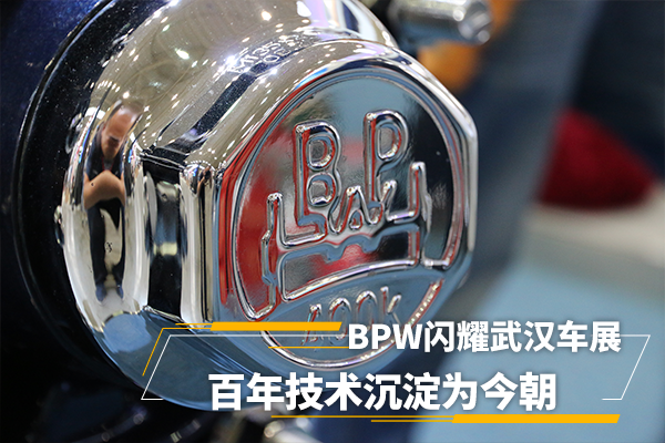 百年技术沉淀为今朝BPW闪耀武汉车展