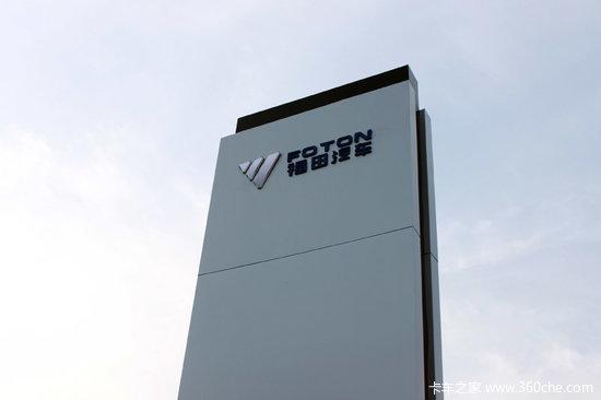 福田全球化进程提速