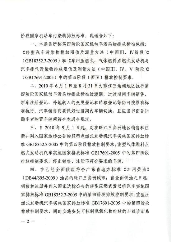 珠三角9月1日实施国四