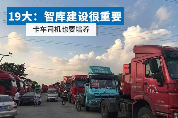 19大:智库建设很重要卡车司机也要培养