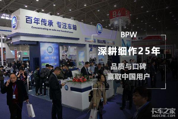BPW的敬客之道:品质与服务并驾齐驱