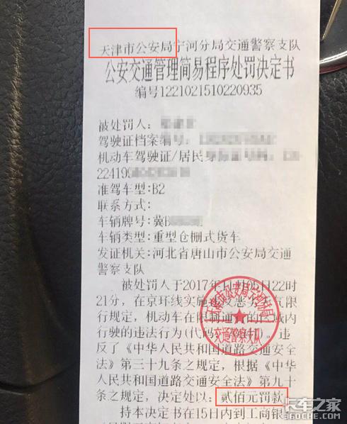 天津启动货车单双号限行半天罚了3288辆