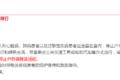 天津启动货车单双号限行 半天罚了3288辆