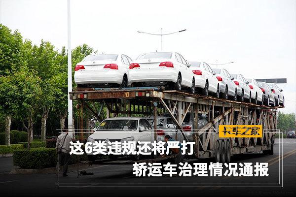 轿运车治理情况通报这6类违规还将严打